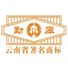Мэнку чайная фабрика