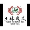 Тулинь феникс чайная фабрика