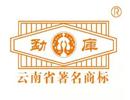 Menghai Tea Factory