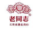 Lao Tongzhi
