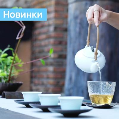 Новое поступление чая: осень 2019 г.