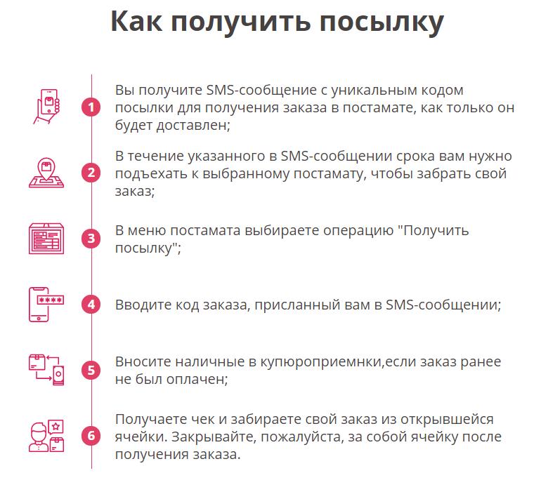 Как получить посылку Mypost