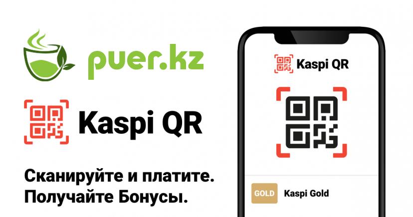 Оплата Kaspi QR в магазине puer.kz
