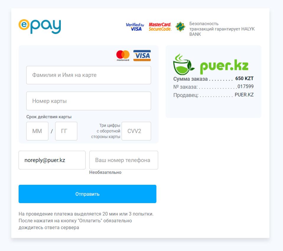 Оплата картой на сайте puer.kz
