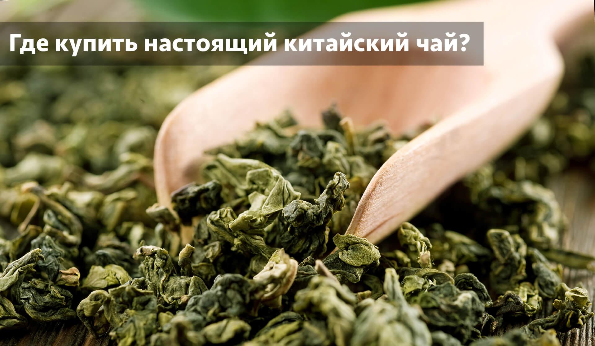 купить качественный китайский чай
